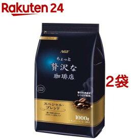 AGF ちょっと贅沢な珈琲店 レギュラーコーヒー スペシャルブレンド(1000g*2袋セット)