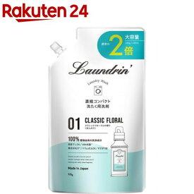 ランドリン WASH 洗濯洗剤 濃縮液体 クラシックフローラル 詰め替え 大容量(720g)【ランドリン】[部屋干し]