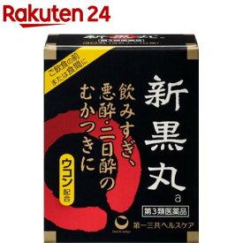 【第3類医薬品】新黒丸a(10包入)【黒丸】