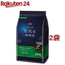 AGF ちょっと贅沢な珈琲店 レギュラーコーヒー キリマンジャロブレンド(1000g*2袋セット)