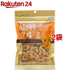 クラウンフーヅ 食塩不使用クルミ(70g*2コセット)【クラウンフーヅ】