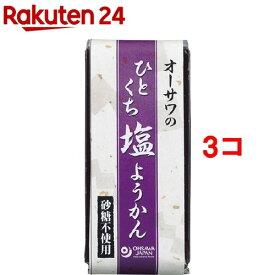 オーサワのひとくち塩ようかん(1本入*3コセット)【humid_3】【オーサワ】