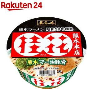 サッポロ一番 名店の味 桂花 熊本マー油豚骨(12コ入)【サッポロ一番】