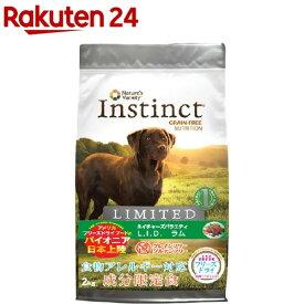 ネイチャーズバラエティ インスティンクト LID(成分限定食) ラム フォーミュラ(2kg)[ドッグフード]