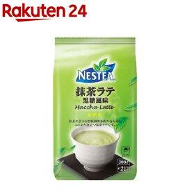 ネスティ 抹茶ラテ(300g)