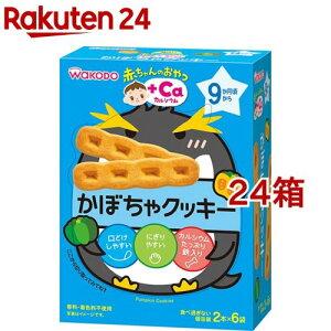 和光堂 赤ちゃんのおやつ+Ca カルシウム かぼちゃクッキー(58g(2本*6袋入)*24箱セット)