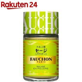 フォション セージ パウダー(21g)【FAUCHON(フォション)】