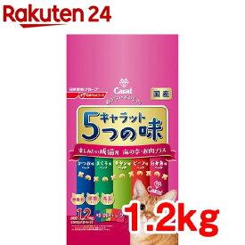 キャラット 5つの味 楽しみたい成猫用 海の幸・お肉プラス(1.2kg)【キャラット(Carat)】[キャットフード]