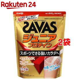 ザバス ジュニアプロテイン ココア味 約60食分(840g*2袋セット)【ザバス(SAVAS)】