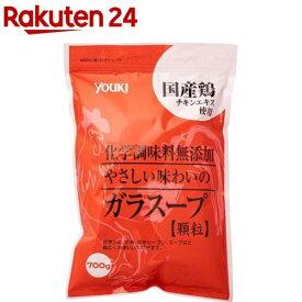 ユウキ 化学調味料無添加のガラスープ(700g)【イチオシ】