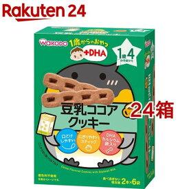和光堂 1歳からのおやつ+DHA 豆乳ココアクッキー(58g(2本*6袋入)*24箱セット)