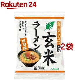 オーサワのベジ玄米ラーメン(担担麺)(132g*2コセット)【オーサワ】