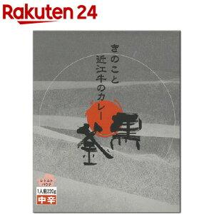 【訳あり】黒釜 きのこと近江牛のカレー 中辛(220g)【zaiko_50_more】