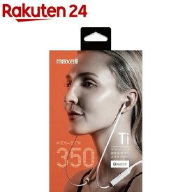 マクセル Bluetooth対応ワイヤレスカナル型ヘッドホン ホワイト MXH-BTN350 WH(1台)【マクセル(maxell)】