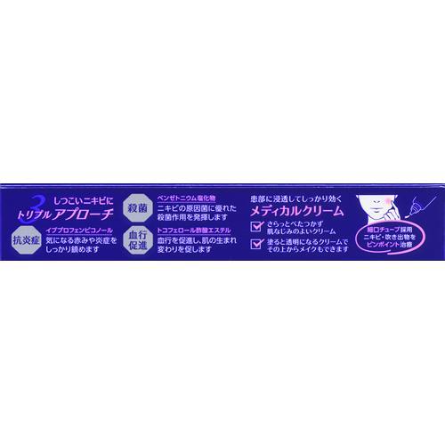 マキロンアクネージュメディカルクリーム(セルフメディケーション税制対象)