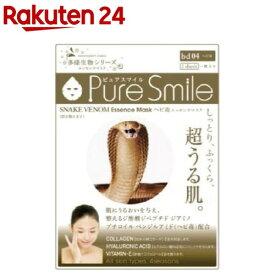 ピュアスマイル エッセンスマスク ヘビ毒(1枚入)【evm_uv11】【ピュアスマイル(Pure Smile)】[パック]