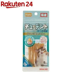 ハーツ チューデント for cat カツオ風味(5本入)【Hartz(ハーツ)】