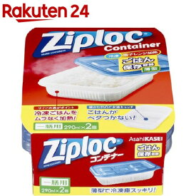 ジップロック コンテナー ごはん保存容器 一膳用(2コ入)【Ziploc(ジップロック)】