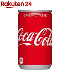 コカ・コーラ(160ml*30本入)【コカコーラ(Coca-Cola)】