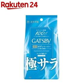 ギャツビー さらさらデオドラント ボディペーパー クールシトラス(30枚入)【GATSBY(ギャツビー)】