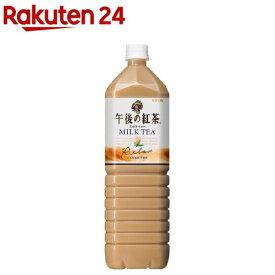 午後の紅茶 ミルクティー(1.5L*8本)【午後の紅茶】