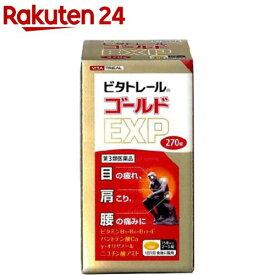 【第3類医薬品】ビタトレール ゴールドEXP(270錠)【KENPO_11】【ビタトレール】