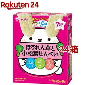 和光堂 赤ちゃんのおやつ+Ca カルシウム ほうれん草と小松菜せんべい(20g(2枚*6袋入)*24箱セット)