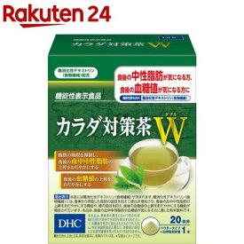 DHC カラダ対策茶W 20日分(6.8g*20本)【DHC サプリメント】