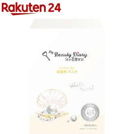 我的美麗日記 白真珠マスク(23mL*8枚入)【evm_uv11】【我的美麗日記(私のきれい日記)】
