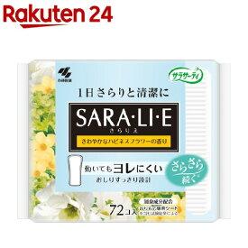 サラサーティ サラリエ さわやかなハピネスフラワーの香り(72個)【ko_sar】【サラサーティ】