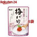 まごころ一膳 富士山の銘水で炊きあげた梅がゆ(250g*8袋セット)