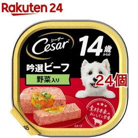 シーザー14歳からの吟選ビーフ 野菜・玄米入り(100g*24コセット)【シーザー(ドッグフード)(Cesar)】