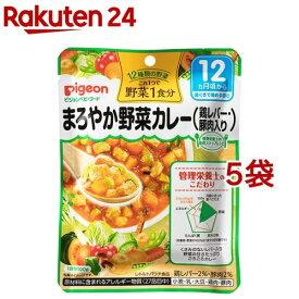 ピジョンベビーフード 野菜1食分 まろやか野菜カレー(鶏レバー・豚肉入り)(100g*5コセット)【食育レシピ】
