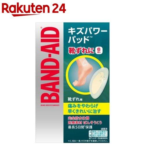 バンドエイド キズパワーパッド 靴ずれ用(6枚入)【バンドエイド(BAND-AID)】