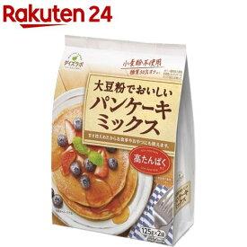ダイズラボ パンケーキミックス(125g*2袋入)【d8y】【マルコメ ダイズラボ】