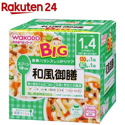 ビッグサイズの栄養マルシェ 和風御膳(130g+80g)【wako11ma】【栄養マルシェ】