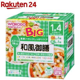 和光堂 ビッグサイズの栄養マルシェ 和風御膳(130g+80g)【wako11ma】【栄養マルシェ】