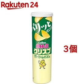 ポテトチップス クリスプ サワークリーム&オニオン味(115g*3個セット)【カルビー ポテトチップス】
