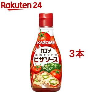 カゴメ 完熟トマトのピザソース(160g*3本セット)【カゴメ】