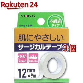 ヨック サージカルテープ 不織布タイプ 12mm*9m(1コ入*3コセット)【ヨック】