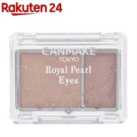 キャンメイク(CANMAKE) ロイヤルパールアイズ 01 シュガーブラウン(2.4g)【キャンメイク(CANMAKE)】