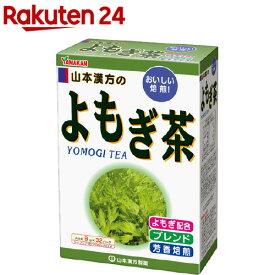 山本漢方 よもぎ茶(8g*32包)【山本漢方】