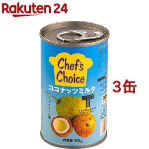 ユウキ ココナッツミルク(165g*3缶セット)[缶詰]
