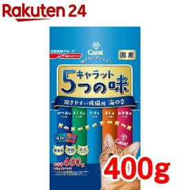 キャラット 5つの味 飽きやすい成猫用 海の幸(400g)【キャラット(Carat)】[キャットフード]