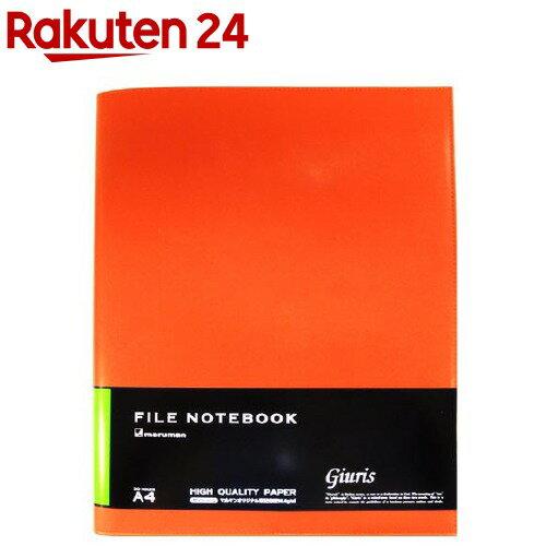 ジウリス ファイルノート ダブロック A4 オレンジ(1冊)【ジウリス】【送料無料】
