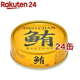 鮪 ライトツナフレーク 油漬(70g*24缶セット)【伊藤食品】