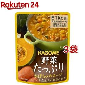 カゴメ 野菜たっぷり かぼちゃのスープ(160g*3袋セット)【カゴメ】