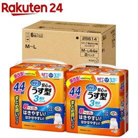 リリーフ 3回分吸収 安心のうす型 M-L 梱販売(44枚*2コ(88枚)入)【リリーフ】[紙おむつ 大人用 介護用品 大人用紙パンツ]