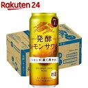 キリン 麒麟 発酵レモンサワー(500ml*24本入)