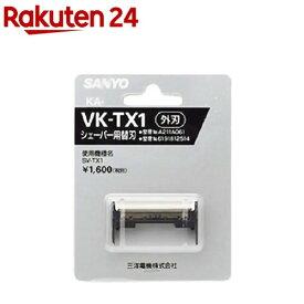 SANYO メンズシェーバー替刃(外刃) KA-VK-TX1(1コ入)【SANYO(三洋電機)】